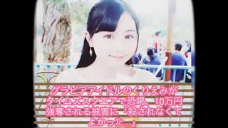 アイドル #くりえみ 「2.5次元時々3次元」を謡い、コスプレグラビア歌な...