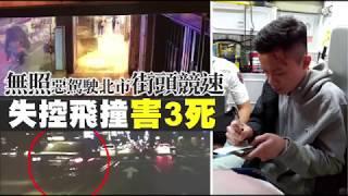 【競飆害3死】屁孩競飆肇事 今移送北檢 | 台灣蘋果日報