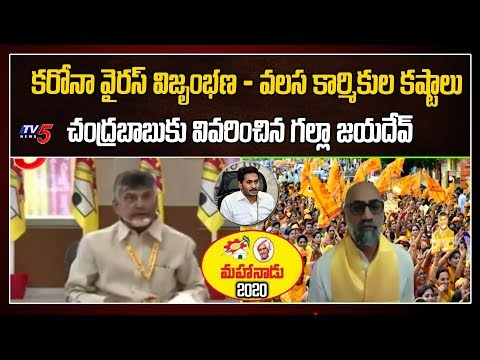 MP Galla Jayadev Speech in TDP Mahanadu 2020 | Chandrababu | AP CM YS Jagan | Coronavirus | TV5 News teluguvoice