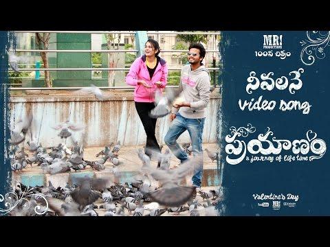 'Nevalane' video song || 'Prayanam' short film || MR. Productions 100th Short Film