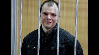 Приговор Дмитрию Борисову