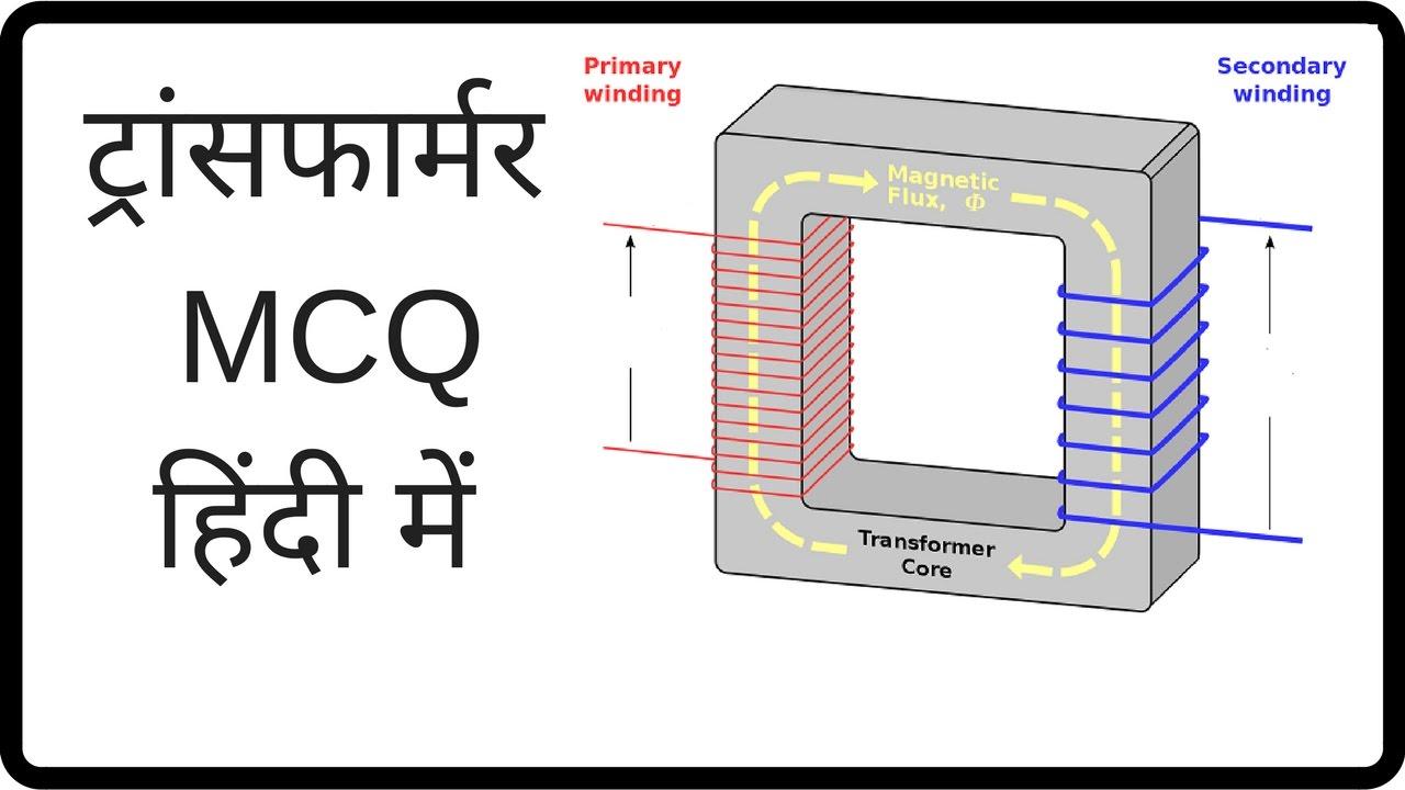 Transformer MCQ in hindi - YouTube