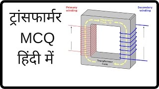 Transformer MCQ in hindi