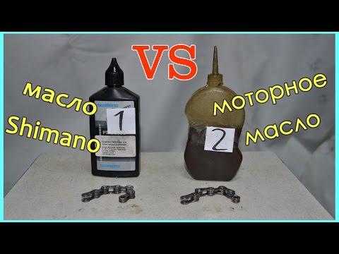 Смазка цепи велосипеда / Тест: Shimano vs Обычная моторка