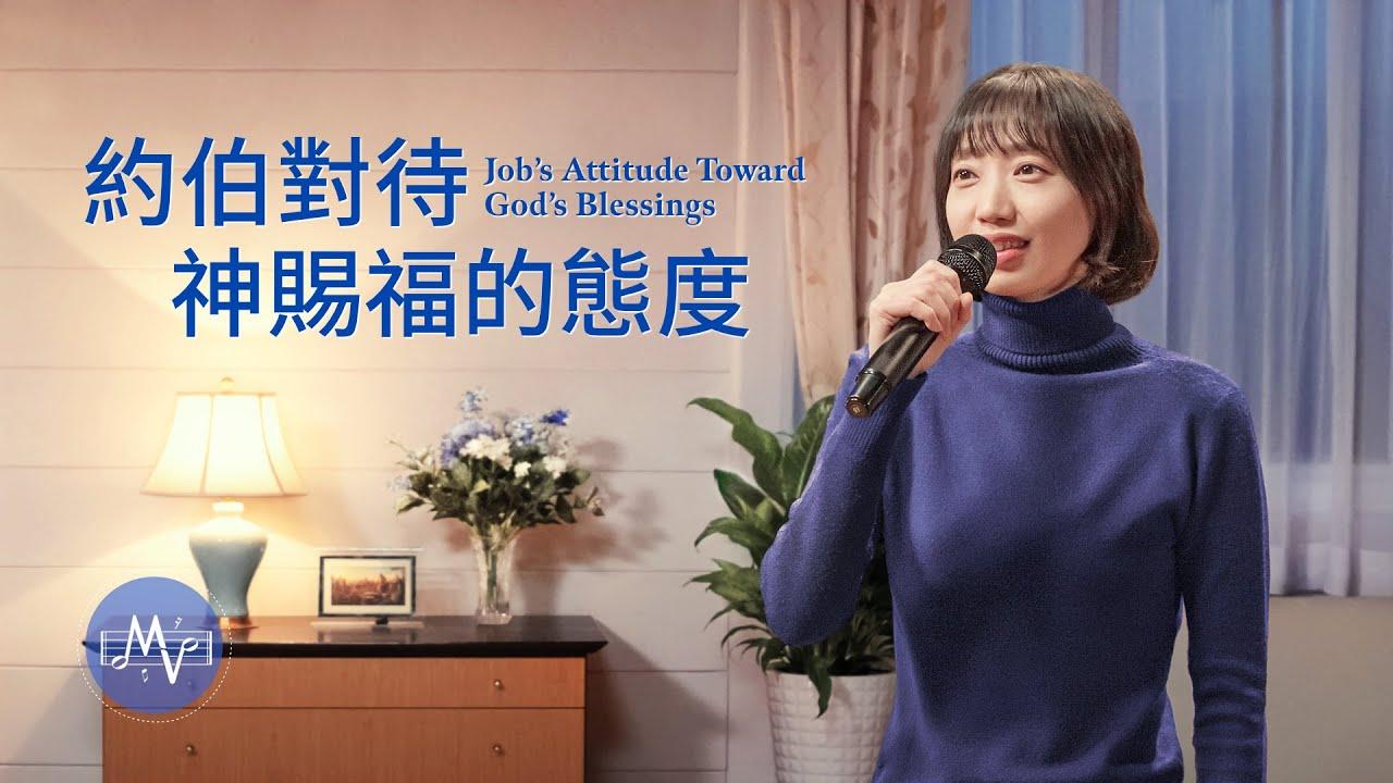 基督教會歌曲《約伯對待神賜福的態度》MV【韓語中字】