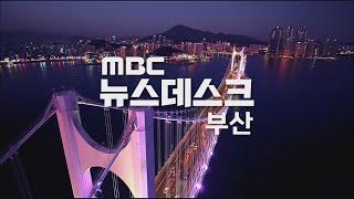 뉴스데스크 부산 전체보기(2021-02-21,일/부산MBC)