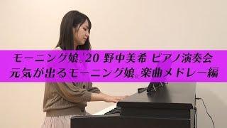 モーニング娘。'20 野中美希が「元気が出るモーニング娘。楽曲メドレー」をピアノで演奏しました。 □ハロー!プロジェクトオフィシャルサイト http://www.helloproject.com.