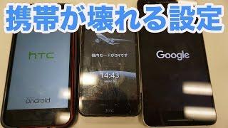 AndroidもiPhoneみたいに壊れるのかやってみる thumbnail