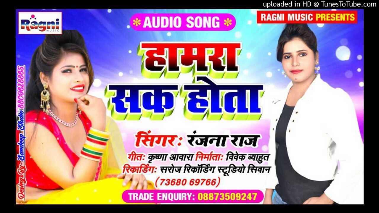 हमरा सक होता | Ranjna Raj | New Bhojpuri Song 2020