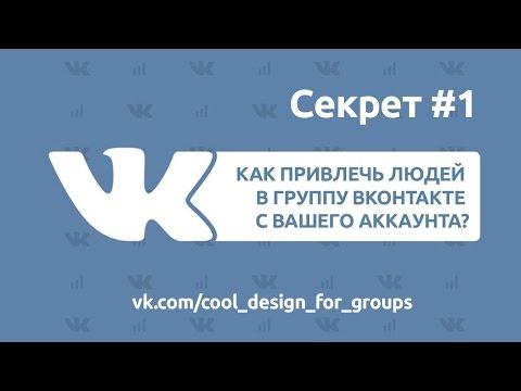 Как привлечь людей в группу с вашего аккаунта Вконтакте?