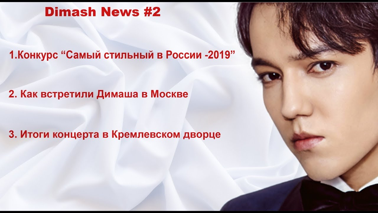 Dimash News- Concert in Moscow (ENG SUB)