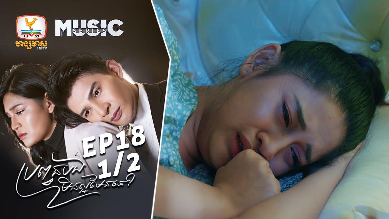 ប្រពន្ធបងមិនល្អមែនទេ   Music Series EP18 [1/2] #HMKhmerDrama