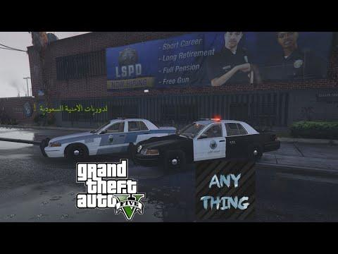 استعراض الشرطة السعودية في لعبة قراند GTA V PC Car police Saudi Arabi