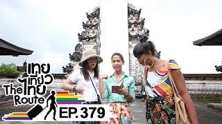 เทยเที่ยวไทย-the-route-ตอน-379-พาเที่ยว-บาหลี-ประเทศอินโดนีเซีย-ตอน-2