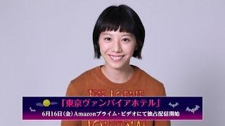 Amazonオリジナル「東京ヴァンパイアホテル」Amazonプライム・ビデオに...