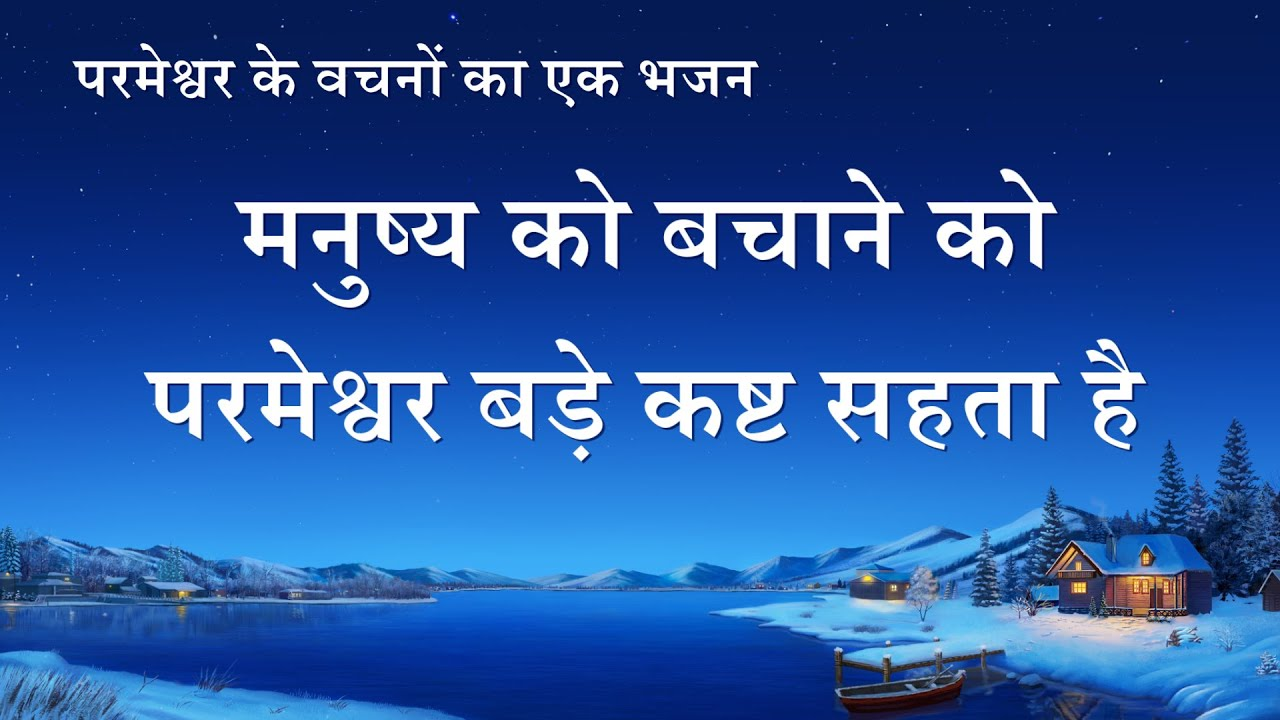 Hindi Christian Song With Lyrics | मनुष्य को बचाने को परमेश्वर बड़े कष्ट सहता है