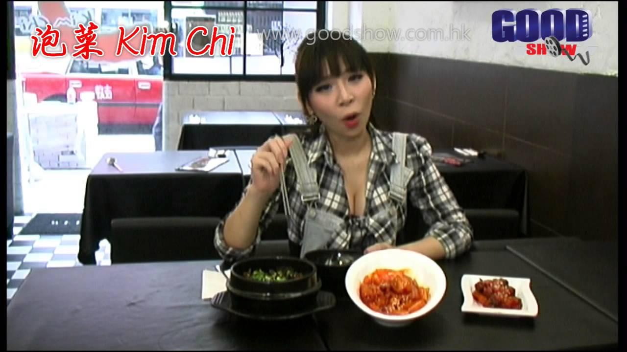 Goodshow食訊遊蹤之泡菜kim Chi Youtube