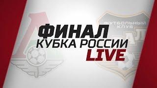 «Финал Кубка России. Live». Специальный репортаж