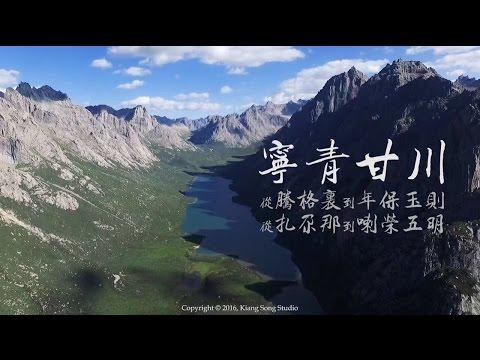 Exploring Mid-Western China - Kiang Song [travel documentary]
