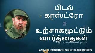 பிடல் காஸ்ட்ரோ உற்சாகமூட்டும் வார்த்தைகள்   Fidel Castro Motivational Quotes in Tamil