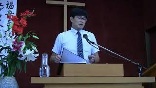 2018年9月9日礼拝説教(前橋キリスト教会)
