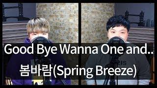GoodBye! Wanna One (워너원) -