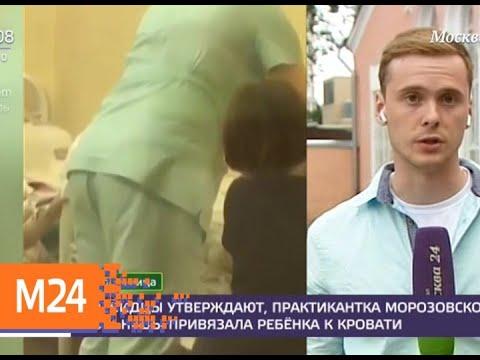 Привязавшая ребенка к кровати сотрудница больницы оказалась практиканткой - Москва 24