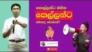 Tissa Jananayake - Episode 02 | කොල්ලන්ට බනින කෙල්ලන්ට මොකද වෙන්නේ? #TissaJanayake #Biology