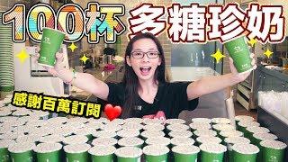 親自發送100杯多糖珍奶! 你敢來挑戰嗎!? ♥ 滴妹