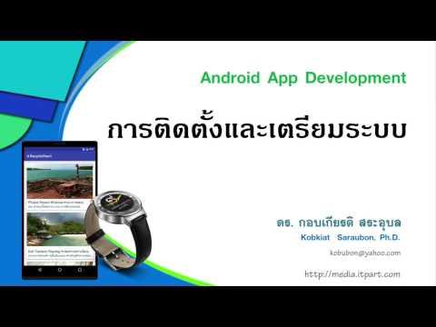 Android App Development : การติดตั้งและเตรียมระบบ (Installations)