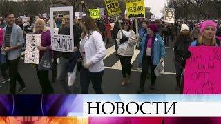 Женщины против Трампа  Многотысячные акции прошли повсей Америке