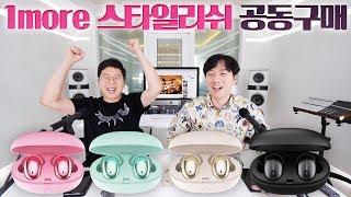 1more 스타일리쉬 상세 리뷰 + 스페셜 한정 공동구매