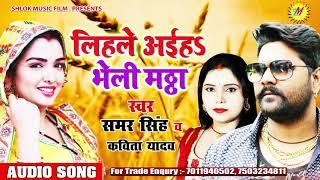 Gambar cover Lihle Aiha Bheli Mantha - लिहले आइहा भेली मंठा    Samar Singh & Kavita Yadav    Chaita Song