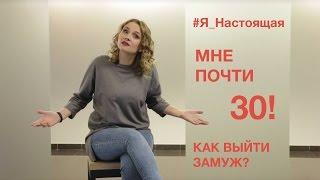 видео: Как выйти замуж если тебе почти 30 лет?