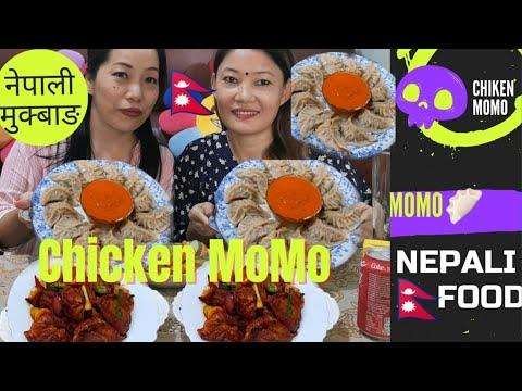 Download Nepali Mukbang Chicken Momo & C.Momo +Spicy Chatney || Mukbang with Friend🔥🥟🇳🇵😘🙏(म:म)Nepali Dumpling
