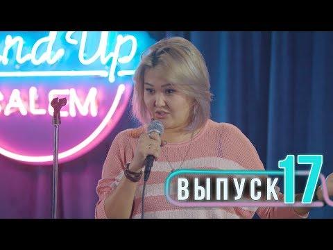 Женщина из Киргизии порвала Salem Stand Up - Выпуск#17