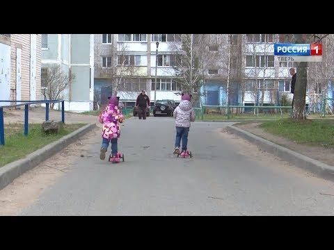 В Тверской области разработаны новые меры поддержки многодетных семей