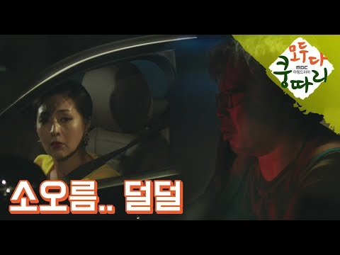 [Everybody Say Kungdari] EP18 Released From The Police Station ,모두   다 쿵따리 20190808