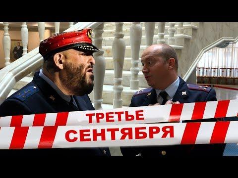 Третье сентября полковника Яковлева