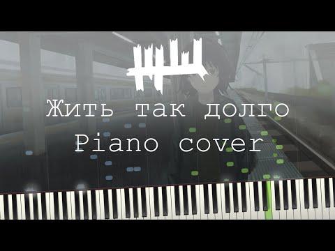 Ваганыч - Жить так долго / Piano Cover