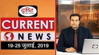 Current News Bulletin for IAS/PCS - (19th - 25th July, 2019)