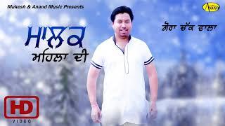 Gora Chak Wala l Malak Mehlan Di l Anand Music l New Punjabi Song 2017
