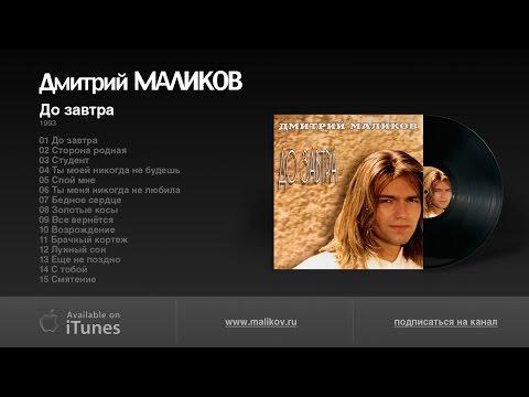Дмитрий Маликов Моя, моя