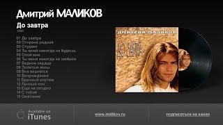 Дмитрий Маликов - До завтра