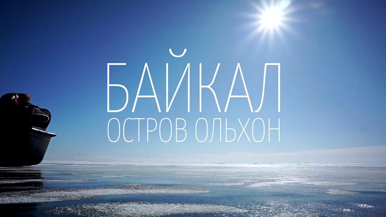 Озеро Байкал зимой. Тур поход вокруг Ольхона по льду