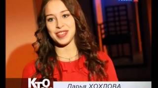 Кто там... Дарья Хохлова и Артемий Беляков