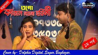 ওগো কাজল নয়না হরিনী//পর্র-১/৪//যাত্রাপালা//Ogo Kajal Nayana Harini