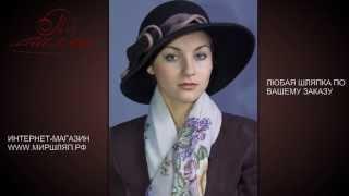 Мир шляп #20 ковбойская шляпа(Интернет-магазин http://www.миршляп.рф предлагает эксклюзивные шляпки и головные уборы из фетра и велюра. Любая..., 2013-07-21T08:18:00.000Z)