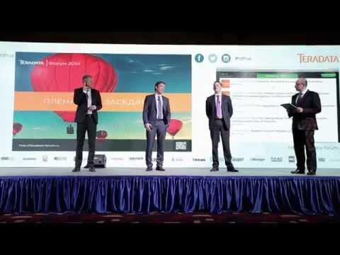 Teradata Forum Russia 2014 «Data-Driven Business»