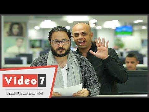 أحمد مراد يقتحم نشرة -اليوم السابع- الفنية مع على الكشوطى  - 20:21-2017 / 11 / 16